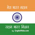 EnglishWale.com