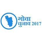 गोवा चुनाव 2017