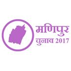 मणिपुर चुनाव 2017
