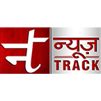 न्यूज़ Track