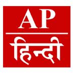 AP हिंदी