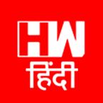 HW Hindi