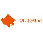 राजस्थान